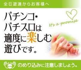 全日本遊技業事業共同組合連合会へ